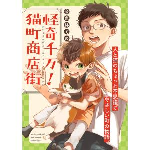 怪奇千万!猫町商店街【単話】 (1) 電子書籍版 / 金魚鉢でめ|ebookjapan