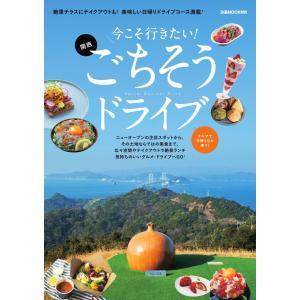 ぴあMOOK 今こそ行きたい!関西ごちそうドライブ 電子書籍版 / ぴあMOOK編集部|ebookjapan
