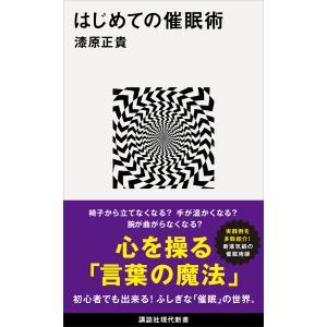 はじめての催眠術 電子書籍版 / 漆原正貴 ebookjapan