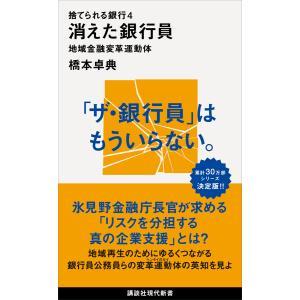 捨てられる銀行4 消えた銀行員 地域金融変革運動体 電子書籍版 / 橋本卓典|ebookjapan