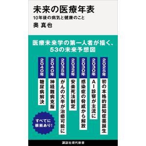 未来の医療年表 10年後の病気と健康のこと 電子書籍版 / 奥真也|ebookjapan