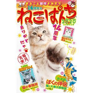 ねこぱんち No.169 14周年号 電子書籍版 ebookjapan