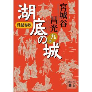 呉越春秋 湖底の城 九 電子書籍版 / 宮城谷昌光|ebookjapan