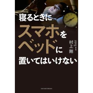 寝るときにスマホをベッドに置いてはいけない 電子書籍版 / 村上 剛 ebookjapan