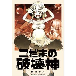 こだまの破壊神 電子書籍版 / 著:倫理きよ ebookjapan