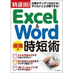 Excel & Word 最強の時短術 電子書籍版 / 編集:特選街特別編集