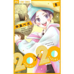 20×20【マイクロ】 (8) 電子書籍版 / 中島ベガ|ebookjapan
