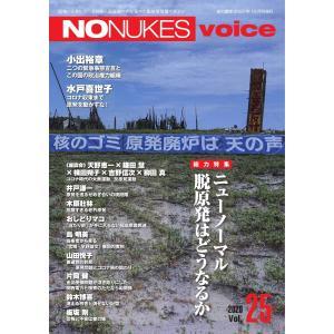 増刊 月刊紙の爆弾 NO NUKES voice vol.25 電子書籍版 / 増刊 月刊紙の爆弾編集部 ebookjapan
