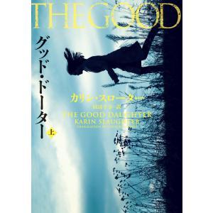 グッド・ドーター 上 電子書籍版 / カリン・スローター 翻訳:田辺千幸|ebookjapan