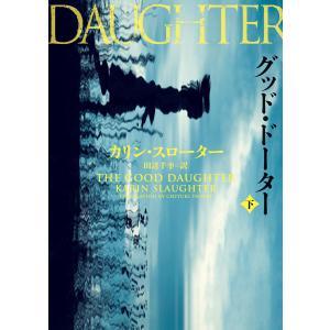 グッド・ドーター 下 電子書籍版 / カリン・スローター 翻訳:田辺千幸|ebookjapan