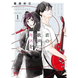 君の歌声にキスを (1) 電子書籍版 / 薫原好江