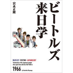 ビートルズ来日学 1966年、4人と出会った日本人の証言 電子書籍版 / 著:宮永正隆 ebookjapan