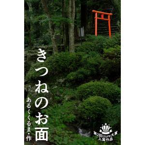 きつねのお面 電子書籍版 / 作:あるくくるま|ebookjapan