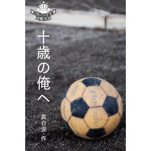 【初回50%OFFクーポン】十歳の俺へ 電子書籍版 / 作:真白涙 ebookjapan