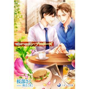 マンハッタン・プロポーズ 電子書籍版 / 桜部さく イラスト:桜之こまこ|ebookjapan