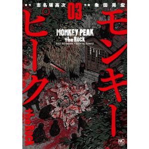 モンキーピーク the Rock (3) 電子書籍版 / 原作:志名坂高次 作画:粂田晃宏|ebookjapan