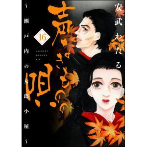 声なきものの唄〜瀬戸内の女郎小屋〜 (16) 電子書籍版 / 安武わたる|ebookjapan