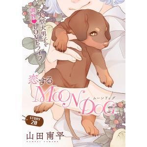 花ゆめAi 恋するMOON DOG story20 電子書籍版 / 山田南平|ebookjapan