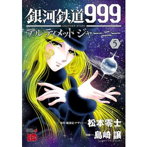 【初回50%OFFクーポン】銀河鉄道999 ANOTHER STORY アルティメットジャーニー (5) 電子書籍版|ebookjapan