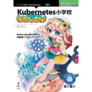 Kubernetes小学校 夏休みのしおり 電子書籍版 / 坂上涼|ebookjapan