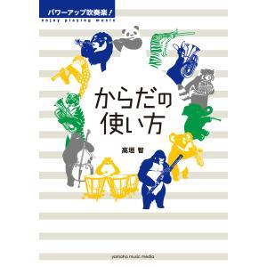 【初回50%OFFクーポン】パワーアップ吹奏楽! からだの使い方 電子書籍版 / 高垣智|ebookjapan
