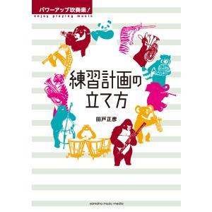 【初回50%OFFクーポン】パワーアップ吹奏楽! 練習計画の立て方 電子書籍版 / 田戸正彦|ebookjapan
