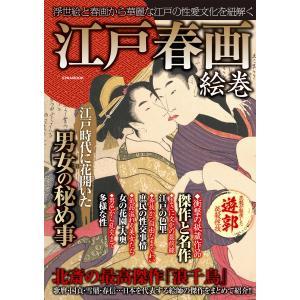 江戸春画絵巻 電子書籍版 / 英和出版社