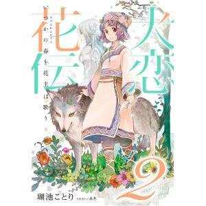 【電子オリジナル】犬恋花伝2――いつかの春を花主は歌う―― 電子書籍版 / 瑚池ことり/あき|ebookjapan