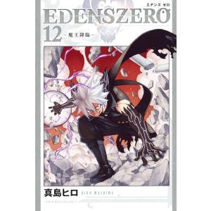 EDENS ZERO (12) 電子書籍版 / 真島ヒロ|ebookjapan