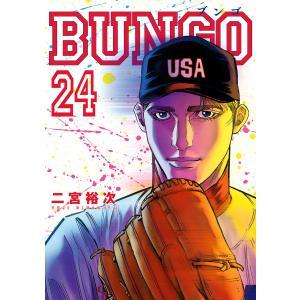 BUNGO―ブンゴ― (24) 電子書籍版 / 二宮裕次|ebookjapan