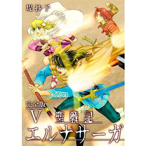 聖戦記エルナサーガ【完全版】V 電子書籍版 / 堤抄子|ebookjapan