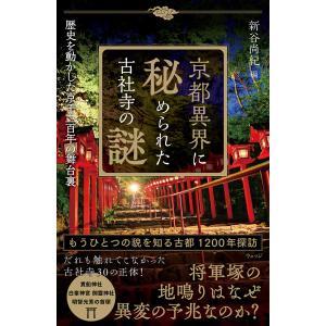 京都異界に秘められた古社寺の謎―歴史を動かした京千二百年の舞台裏 電子書籍版 / 著:新谷尚紀