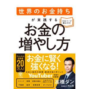 世界のお金持ちが実践するお金の増やし方 電子書籍版 / 著:高橋ダン 執筆協力:向山勇|ebookjapan
