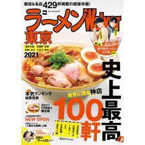 ラーメンWalker東京2021 電子書籍版 / 編:ラーメンWalker編集部