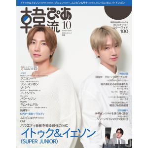 韓流ぴあ 電子版 2020年10月号 電子書籍版 / 韓流ぴあ 電子版編集部|ebookjapan