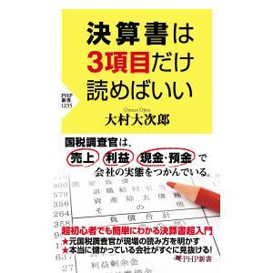 決算書は3項目だけ読めばいい 電子書籍版 / 大村大次郎|ebookjapan
