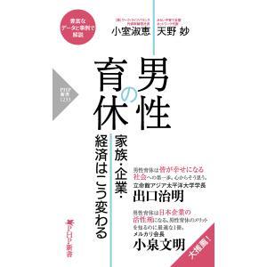 男性の育休 電子書籍版 / 小室淑恵/天野妙 ebookjapan