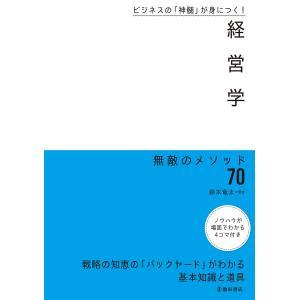 ビジネスの「神髄」が身につく! 経営学 無敵のメソッド70(池田書店) 電子書籍版 / 鈴木竜太|ebookjapan
