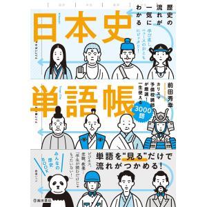 歴史の流れが一気にわかる 日本史単語帳(池田書店) 電子書籍版 / 前田秀幸