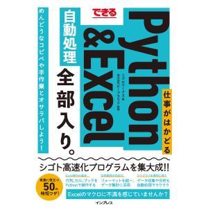 できる 仕事がはかどるPython&Excel自動処理 全部入り。 電子書籍版 / リブロワークス/...