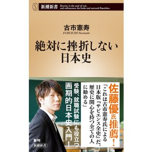 絶対に挫折しない日本史(新潮新書) 電子書籍版 / 古市憲寿 ebookjapan