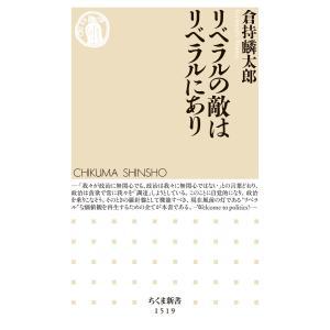 リベラルの敵はリベラルにあり 電子書籍版 / 倉持麟太郎|ebookjapan