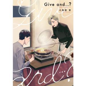 【初回50%OFFクーポン】Give and …?【完全版(特典付き)】 電子書籍版 / 著:小鳥遊 育|ebookjapan