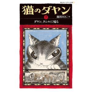 猫のダヤン7 ダヤン、タシルに帰る 電子書籍版 / 著:池田あきこ|ebookjapan