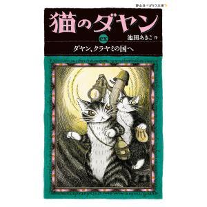 猫のダヤンex ダヤン、クラヤミの国へ 電子書籍版 / 著:池田あきこ|ebookjapan