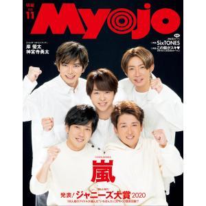 Myojo 2020年11月号 電子書籍版 / 集英社|ebookjapan