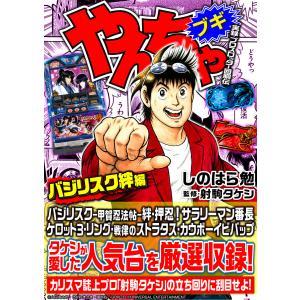 やんちゃブギ第22集 バジリスク絆編 電子書籍版 / しのはら勉/射駒タケシ