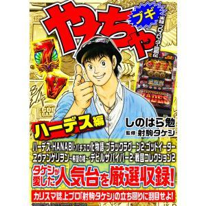やんちゃブギ第23集 ハーデス編 電子書籍版 / しのはら勉/射駒タケシ