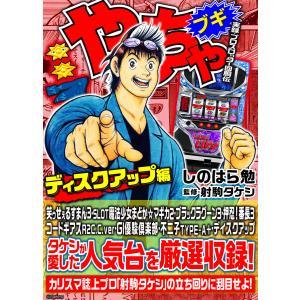 やんちゃブギ第27集 ディスクアップ編 電子書籍版 / しのはら勉/射駒タケシ