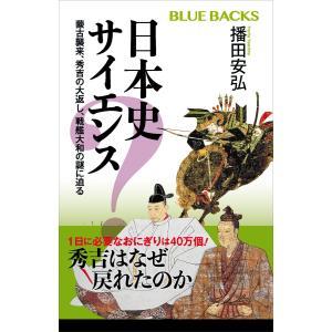 日本史サイエンス 蒙古襲来、秀吉の大返し、戦艦大和の謎に迫る 電子書籍版 / 播田安弘